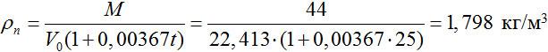 плотность паров пропана